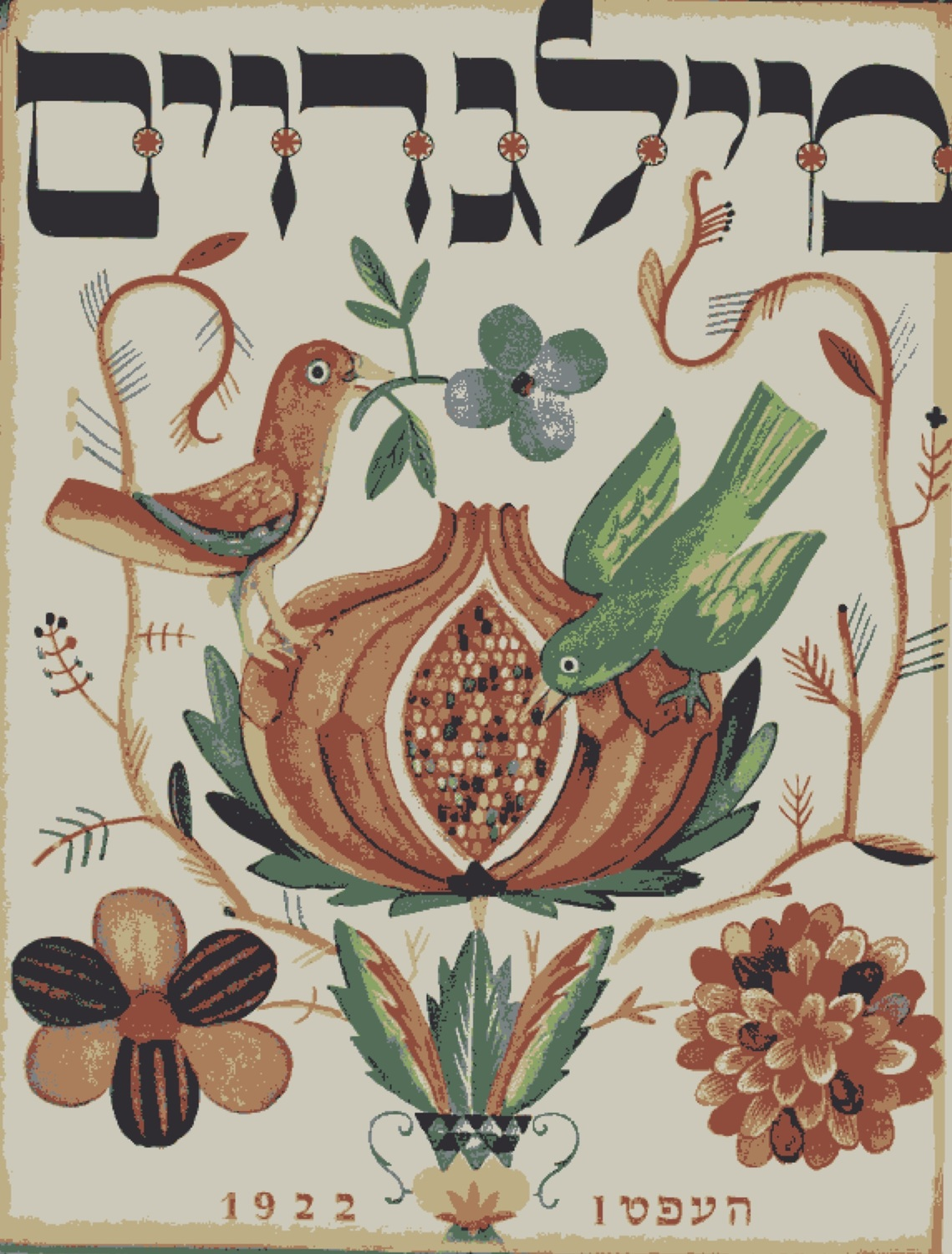 """Front cover of """"Milgroym,"""" a Yiddish-language art and literary magazine founded and edited by Rachel Wischnitzer in Berlin"""